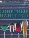Гаснье Винсент Спиртные напитки спиртные напитки издательство аст норма