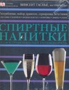 Гаснье Винсент - Спиртные напитки' обложка книги