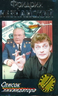Незнанский Ф.Е. - Список ликвидатора обложка книги