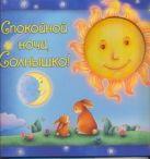 Спокойной ночи солнышко