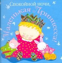Спокойной ночи, маленькая принцесса! Катц Карен