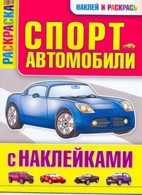 Спортавтомобили с наклейками от book24.ru