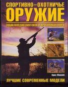 Макнеб К. - Спортивно-охотничье оружие' обложка книги