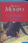Монро Л. - Способен на все' обложка книги