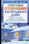 Круковер В. - Способы отопление загородного дома' обложка книги