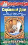 Усвятова Дарья - Справный дом обложка книги