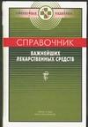 Справочник важнейших лекарственных средств - фото 1
