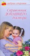 Владимова М.Г. - Справочник домашнего доктора' обложка книги