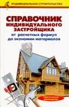 Рыженко В.И. Справочник индивидуального застройщика