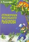 Мышковская М.В. - Справочник маленького рыболова' обложка книги