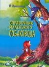 Мышковская М.В. - Справочник маленького собаковода' обложка книги