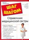 Справочник медицинской сестры Бережнова И.А.