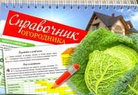 Сладкова О.В. - Справочник огородника обложка книги