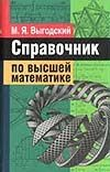 Выгодский М.Я. Справочник по высшей математике