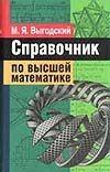 Справочник по высшей математике Выгодский М.Я.