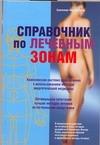 Справочник по лечебным зонам от book24.ru