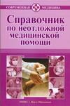 Бородулин В.И. - Справочник по неотложной медицинской помощи обложка книги