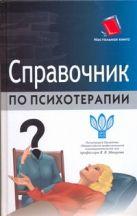 Васильев А.К. - Справочник по психотерапии' обложка книги