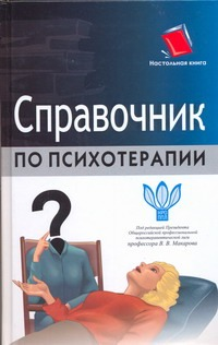 Васильев А.К. - Справочник по психотерапии обложка книги