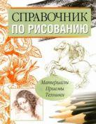 Богданов С. - Справочник по рисованию' обложка книги