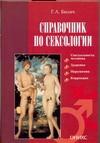 Справочник по сексологии Билич Г. Л.