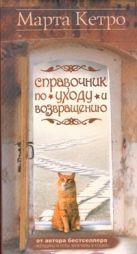 Кетро Марта - Справочник по уходу и возвращению' обложка книги