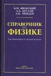 Яворский Б.М. - Справочник по физике для инженеров и студентов вузов обложка книги