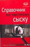 Вэл А.А. - Справочник по частному сыску' обложка книги