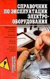 Справочник по эксплуатации электрооборудования Горбов А.М.