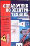 Горбов Александр Михайлович. Справочник по электротехнике 100x152