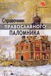 Справочник православного паломника