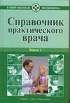 Воробьев А.И. Справочник практического врача. В 2 кн. Кн. 1