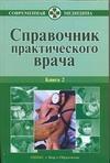 Справочник практического врача. В 2 кн. Кн. 2