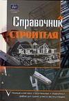 Борисов А.Г. - Справочник строителя' обложка книги