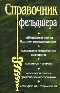 Справочник фельдшера - фото 1