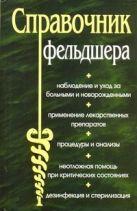 Романовский В.Е. - Справочник фельдшера' обложка книги