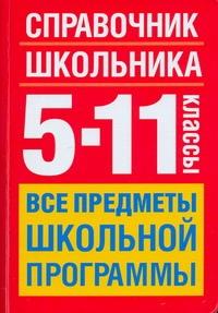 Текучева И.В. Справочник школьника. 5-11 классы