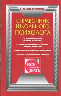 Справочник школьного психолога Костромина С.Н.