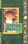 Тарасов В. - Справочник.Грибы' обложка книги