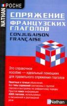 Вольф Эдит - Спряжение французских глаголов' обложка книги