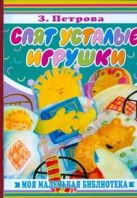 Петрова З. - Спят усталые игрушки' обложка книги