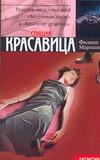 Спящая красавица Марголин Ф.