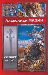 Спящий дракон Мазин А.В.