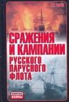 Тарас А.Е. - Сражения и кампании русского парусного флота (1696-1863 гг.)' обложка книги