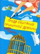 Хованова Галина - Среда обитания приличной девушки' обложка книги