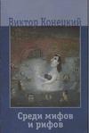 Конецкий В.В. - Среди мифов и рифов' обложка книги