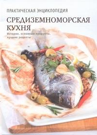 Средиземноморская кухня - фото 1