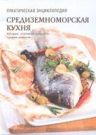 Полетаева Н.В. - Средиземноморская кухня' обложка книги
