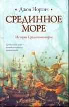 Норвич Д. - Срединное море. История Средиземноморья' обложка книги