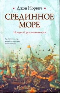 Норвич Д. - Срединное море. История Средиземноморья обложка книги